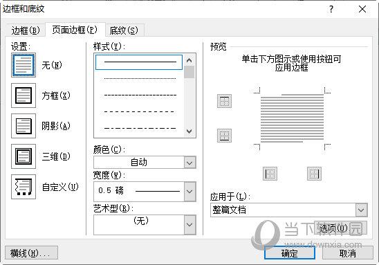 word2016专业增强破解版