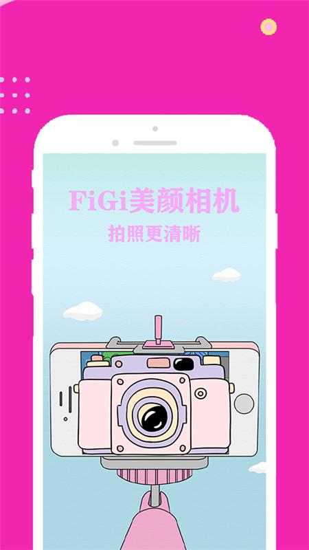 FiGi美颜相机 V1.0 安卓版截图4