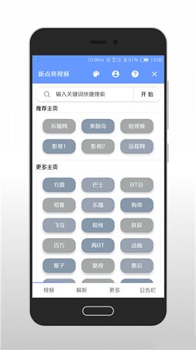 新点亮视频手机版 V6.4.6 安卓最新版截图2