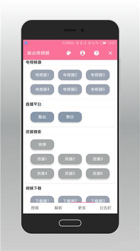 新点亮视频手机版 V6.4.6 安卓最新版截图3