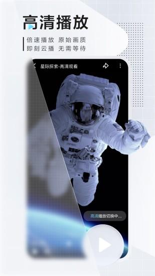 手机迅雷破解版无限期加速无敏感 V7.19.1.7432 安卓去广告版截图2