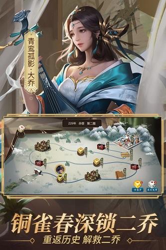朕的江山 V2.13.41 安卓版截图2