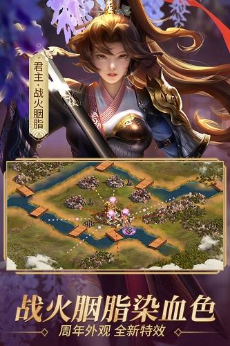 朕的江山 V2.13.41 安卓版截图5