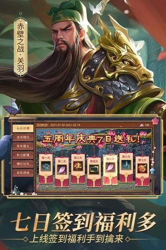 朕的江山 V2.13.41 安卓版截图4