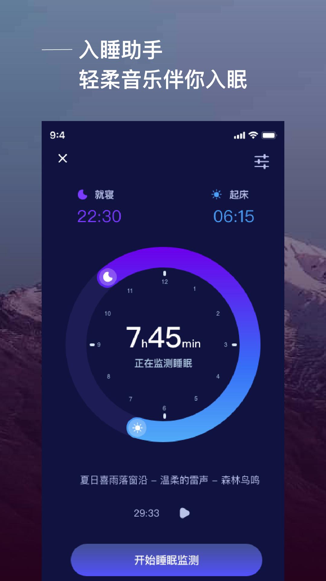 爱睡眠 V3.0.0 安卓版截图2