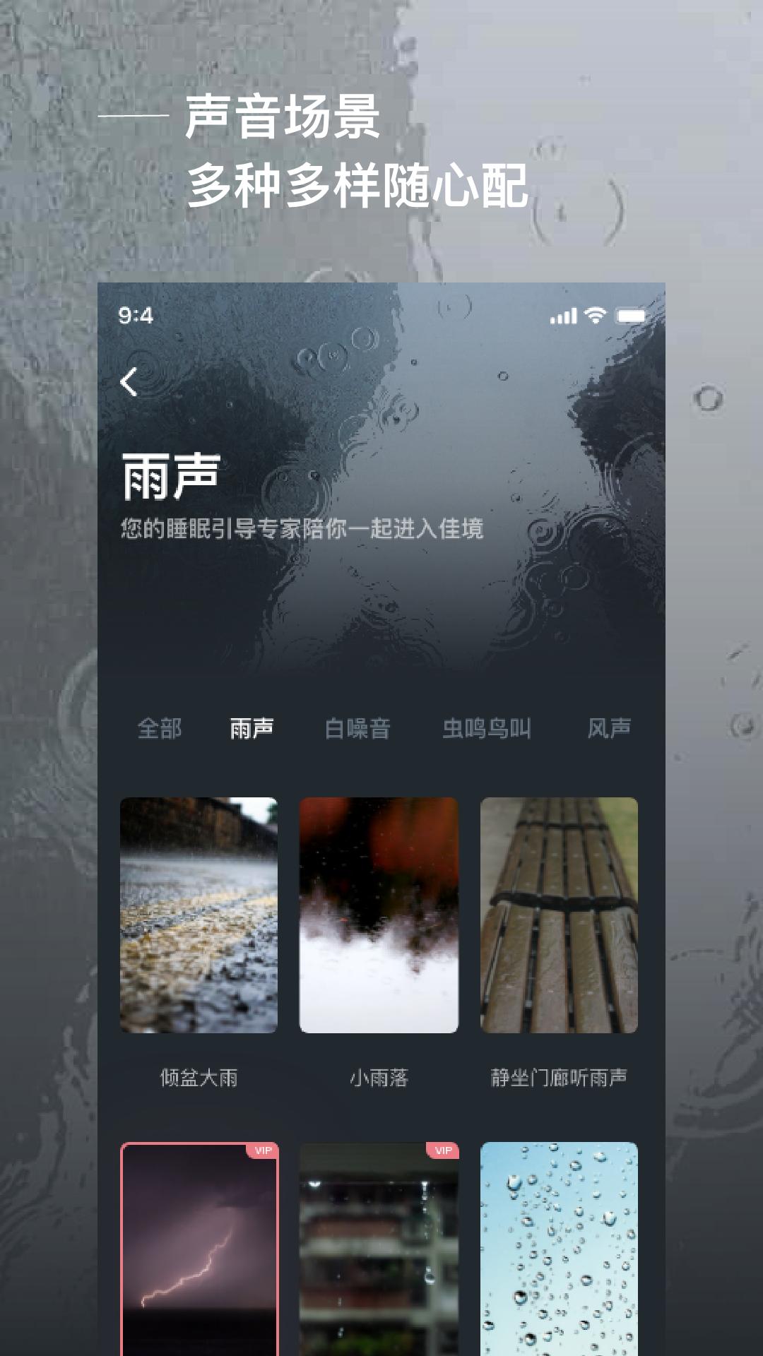 爱睡眠 V3.0.0 安卓版截图1