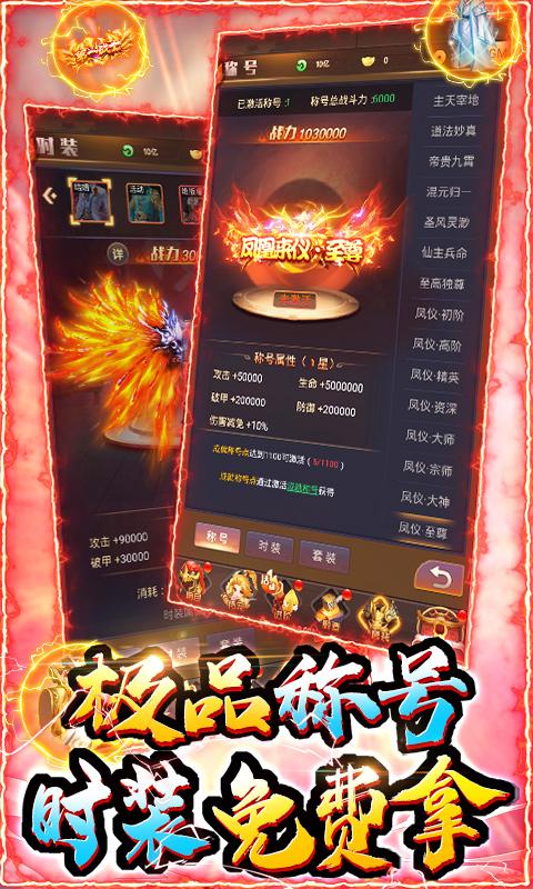剑仙轩辕志BT版 V1.0.0 安卓版截图5