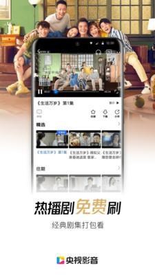 cntv央视影音tv版 V7.2.1 极速版截图4
