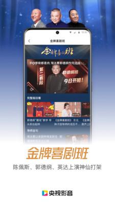 cntv央视影音tv版 V7.2.1 极速版截图2