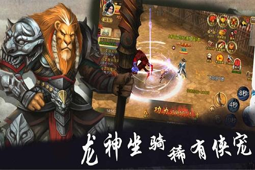 梦幻战记星耀版 V1.1.21 安卓版截图2