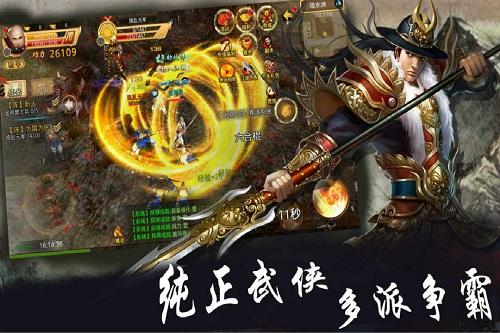 梦幻战记星耀版 V1.1.21 安卓版截图3