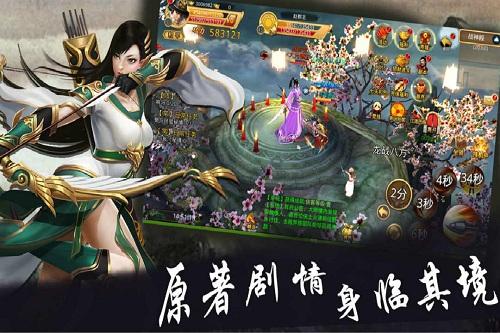 梦幻战记星耀版 V1.1.21 安卓版截图5