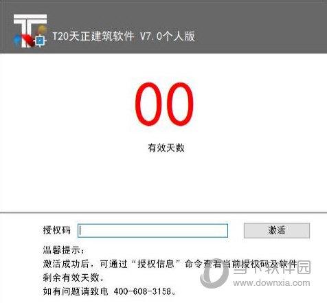 t20天正建筑v7.0过期限制去除补丁