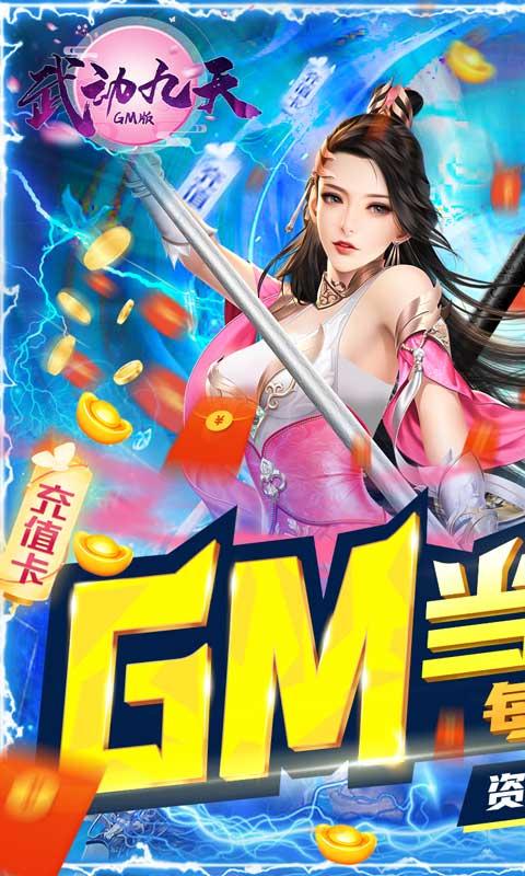 武动九天GM版 V7.27.0 安卓版截图1