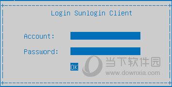 向日葵linux命令行版