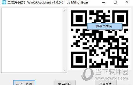 WinQRAssistant二维码小助手