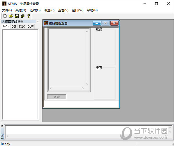 暗黑2重置版存档修改器