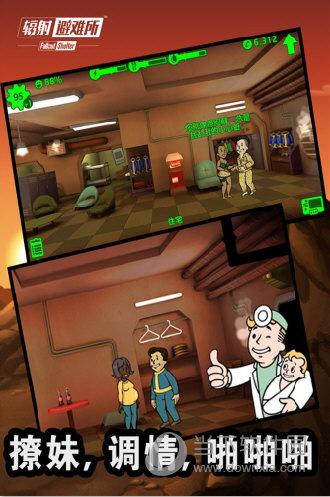 辐射避难所九游版下载