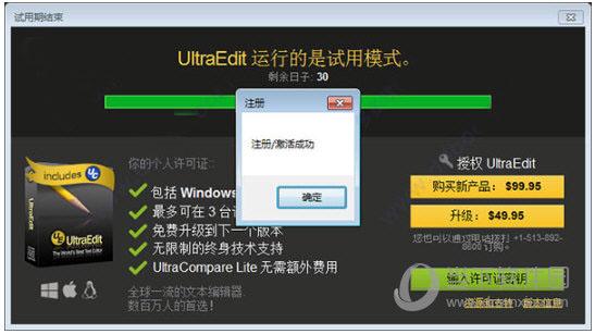UltraEdit注册机破解版