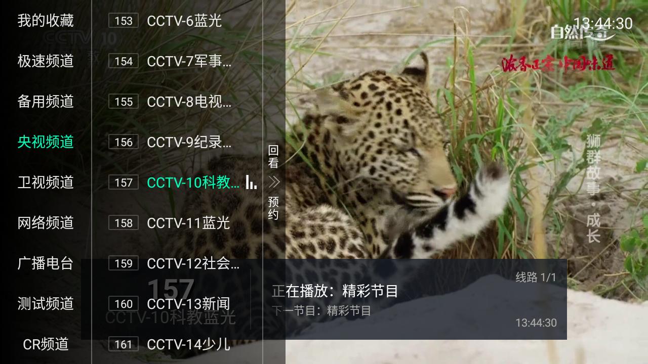 小君tv white V3.1 安卓电视版截图4