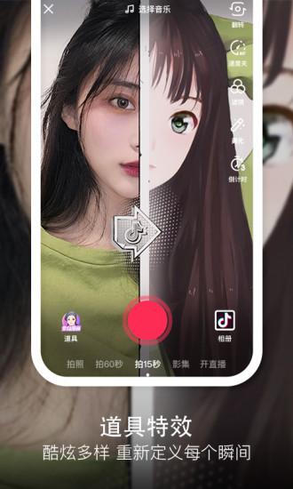 抖音直播伴侣手机版 V15.7.0 安卓版截图3