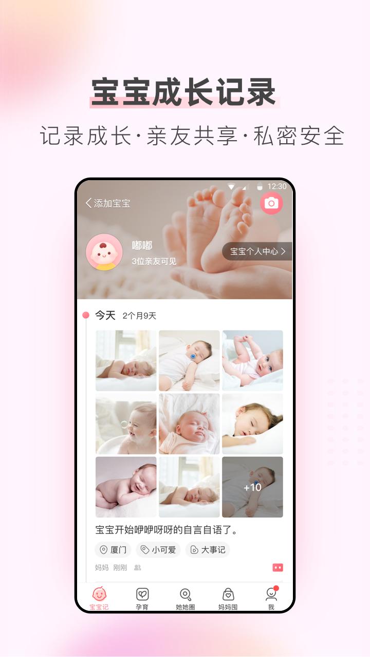 柚宝宝 V6.0.4 安卓最新版截图1