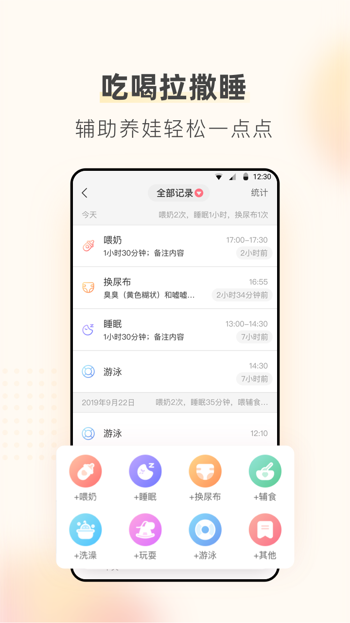 柚宝宝 V6.0.4 安卓最新版截图2