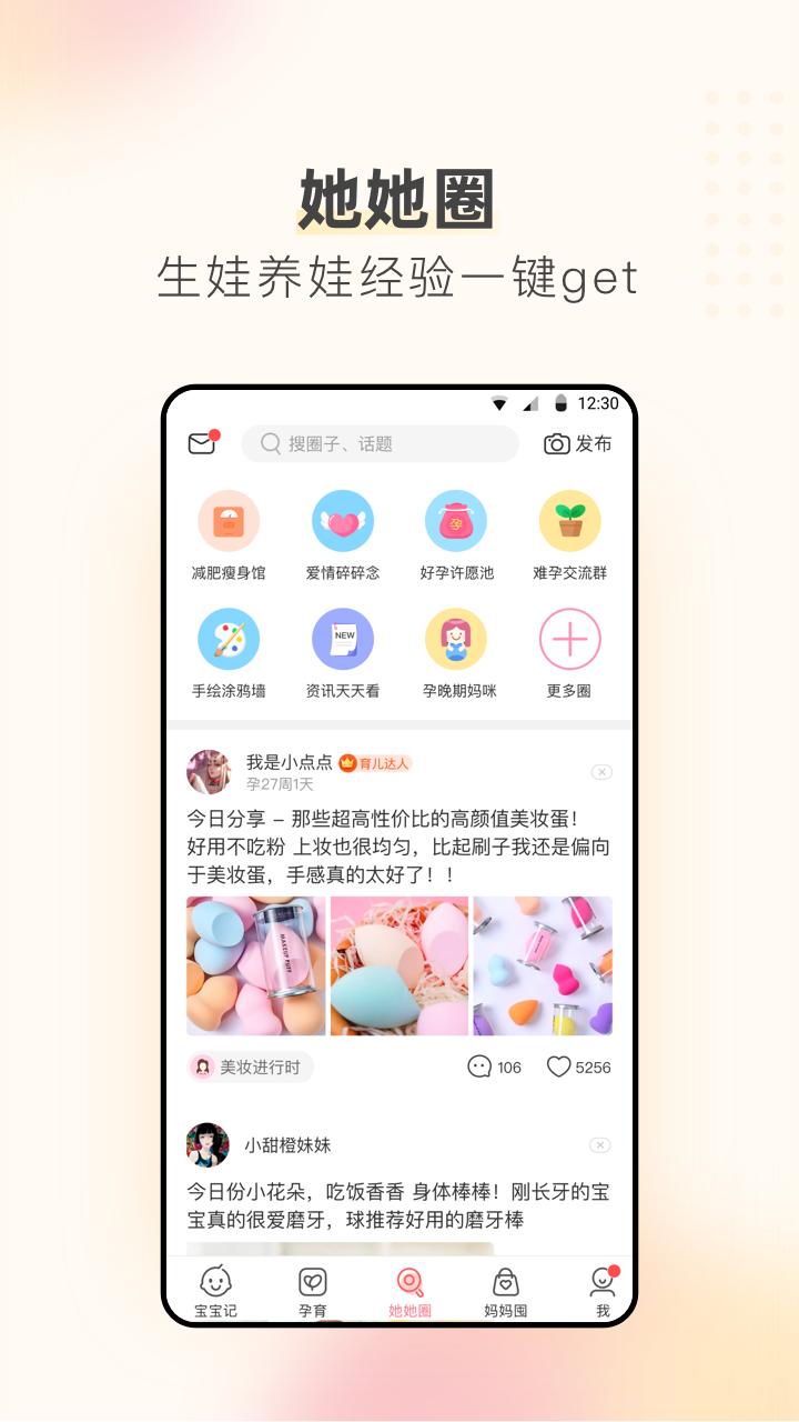 柚宝宝 V6.0.4 安卓最新版截图5