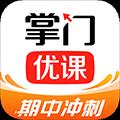 掌门优课 V3.15.1 安卓最新版