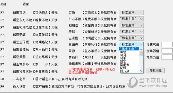 至尊江湖2017情怀版金秋篇修改器