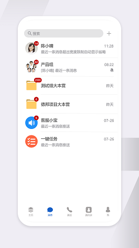 工作宝 V7.5.31 安卓版截图1