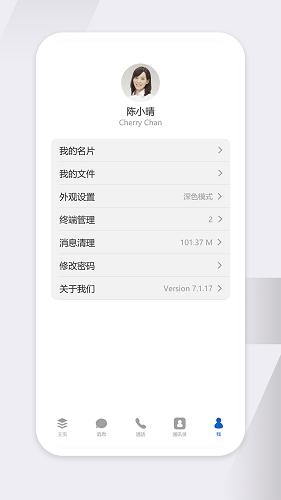 工作宝 V7.5.31 安卓版截图4