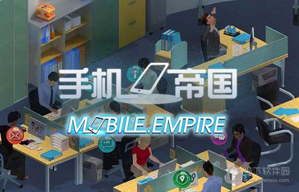 手机帝国修改器下载