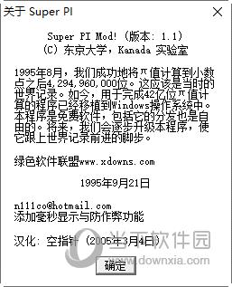 Super PI Mod中文版