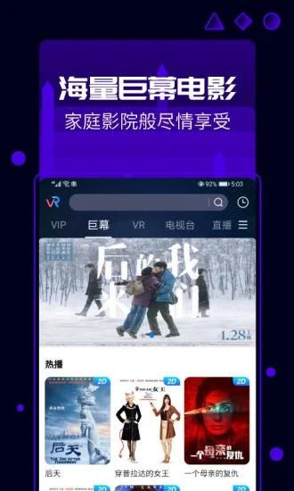 天翼云VR V1.2.5.0591 安卓版截图3