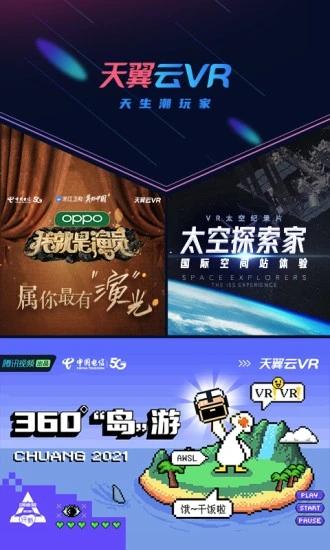 天翼云VR V1.2.5.0591 安卓版截图1