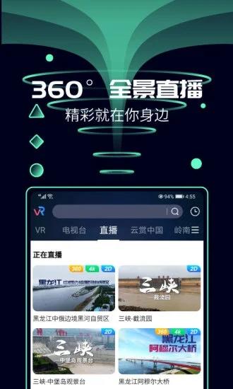 天翼云VR V1.2.5.0591 安卓版截图4