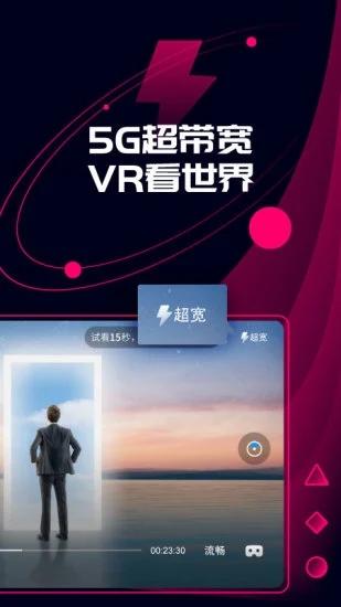 天翼云VR V1.2.5.0591 安卓版截图2