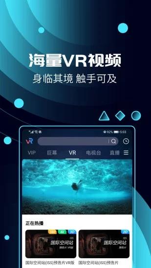 天翼云VR V1.2.5.0591 安卓版截图5