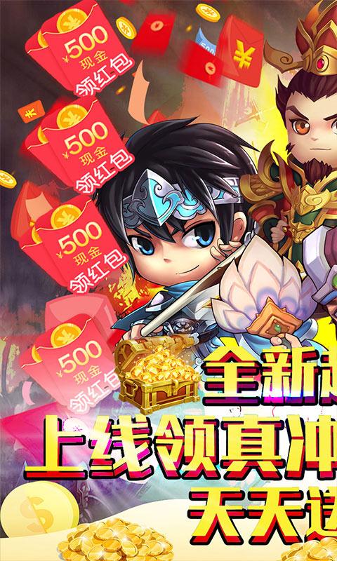 游梦三国超V版 V1.0.0 安卓版截图1