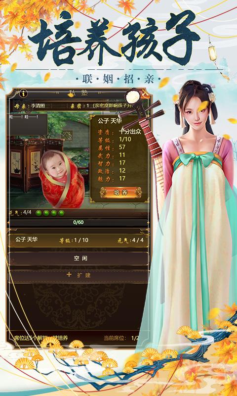 大明王爷BT版 V1.0.0 安卓版截图3