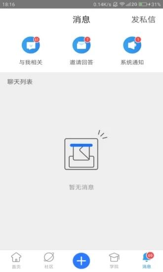 技术邻 V5.3.2 安卓版截图4