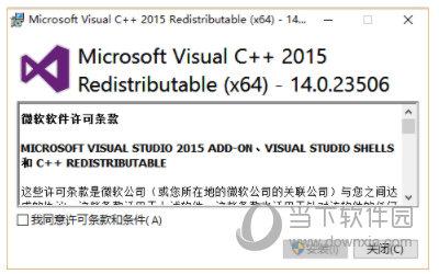 visual c++ 14运行库