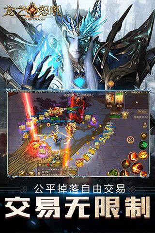 龙之怒吼破解版本 V2.3.0 安卓版截图1