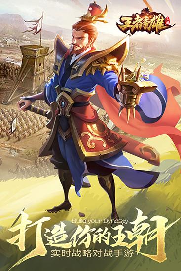 王者争雄九游版 V2.1.4 安卓版截图1