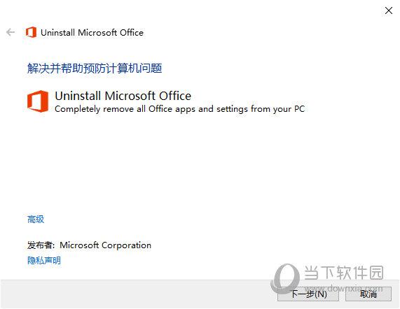 Office2019卸载工具下载
