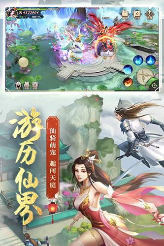剑玲珑九游版 V1.7.6.0 安卓版截图3