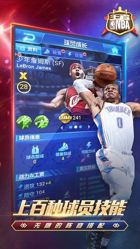 王者NBA九游版 V20210226 安卓版截图5