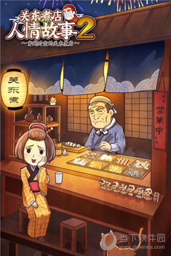 关东煮店人情故事2破解版