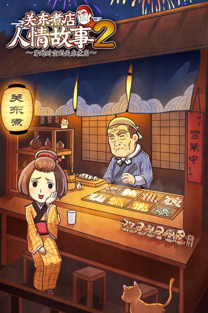 关东煮店人情故事2破解版 V1.00 安卓版截图1